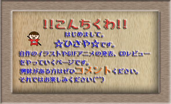 こんちくわ!☆ひさや☆のブログです! 現在兵庫県在住の大学生です。4回生です。 このブログでは自作のイラストやGIFアニメの発表、CDレビューなど色々やっていきたいです。 またこのページみて興味もたれた人は書き込みしていってください トップページ2.jpg